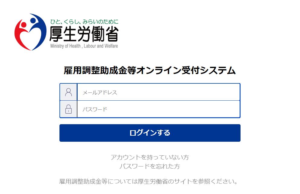 雇用調整助成金オンライン受付システム(厚生労働省)