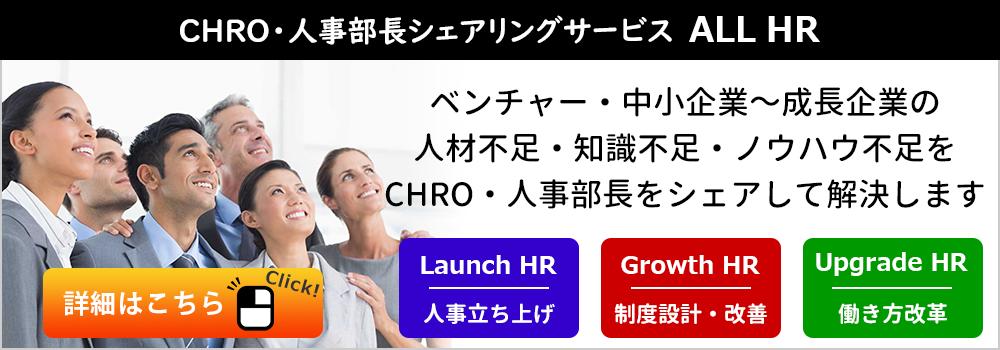ALL HR CHRO・人事部長シェアリングサービス