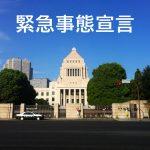 いつまで 東京 休校