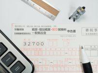 雇用保険制度とは?加入条件・被保険者の種類、16の給付金等を分かりやすく簡単解説!