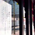【最新】新型コロナ対策|休業補償・休業に関する助成金まとめ6選!