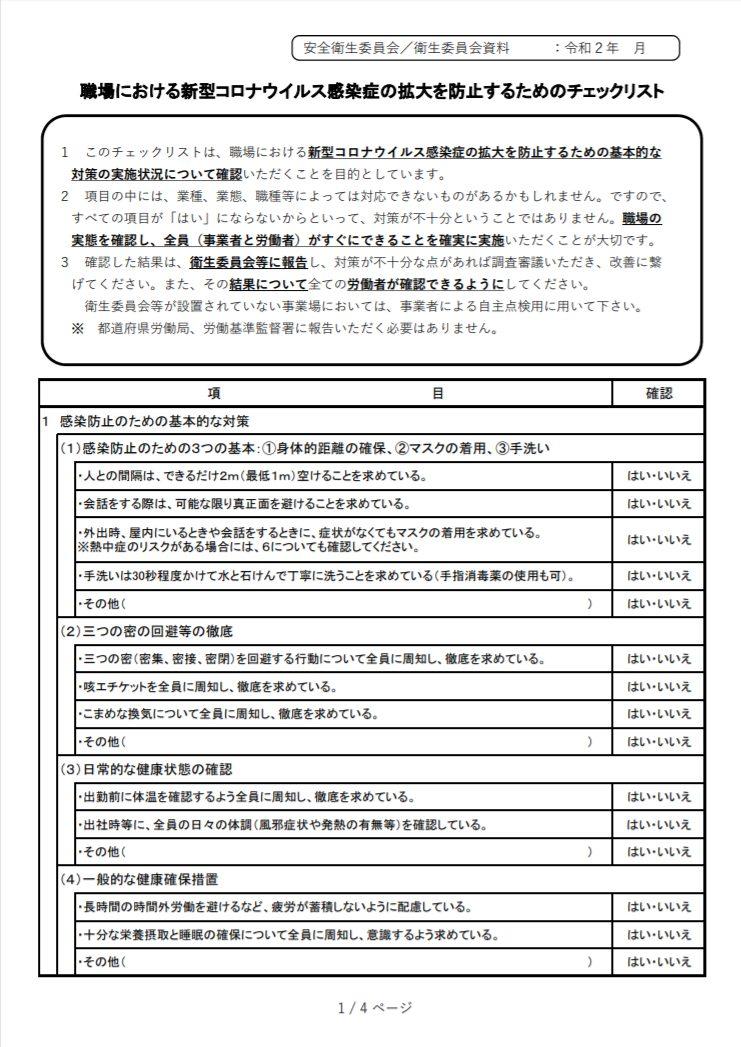 職番における新型コロナウイルス感染症の拡大を防止するためのチェックリスト(厚労省)-1