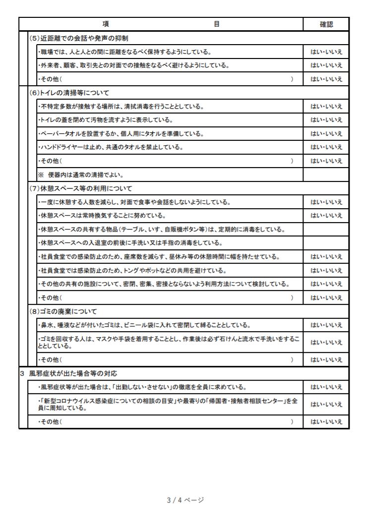 職番における新型コロナウイルス感染症の拡大を防止するためのチェックリスト(厚労省)-3