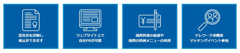 「テレワーク東京ルール」実践企業宣言登録のメリット