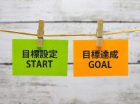 目標設定理論|なぜ目標設定が必要なのか?人事評価の目標管理・フィードバックの効果とは?