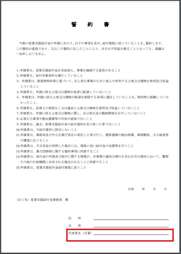 誓約書(中小法人等の方・事業所得の個人事業者等の方)