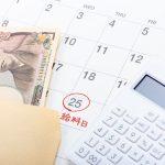 民法・労働基準法改正|賃金請求権の消滅時効は当面の間3年(いずれ5年)実務上のポイントを要チェック!