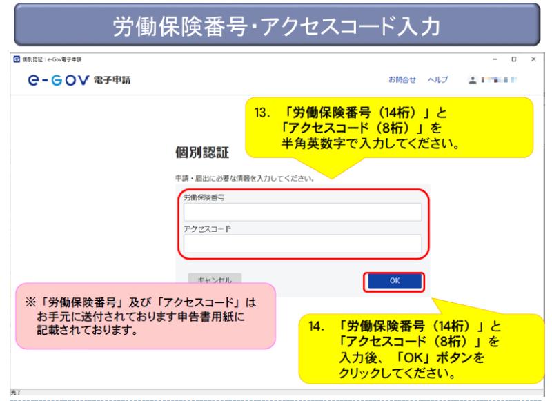 e-Gov申請画面