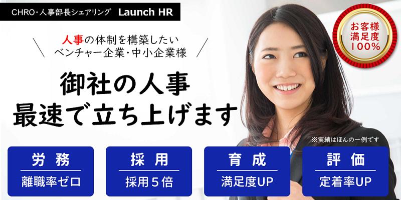 Launch HR